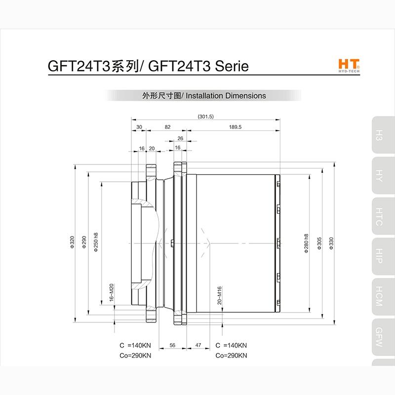 GFT24T3系列