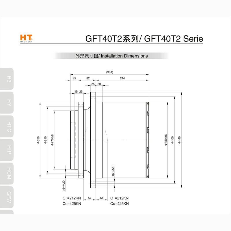 GFT40T2系列