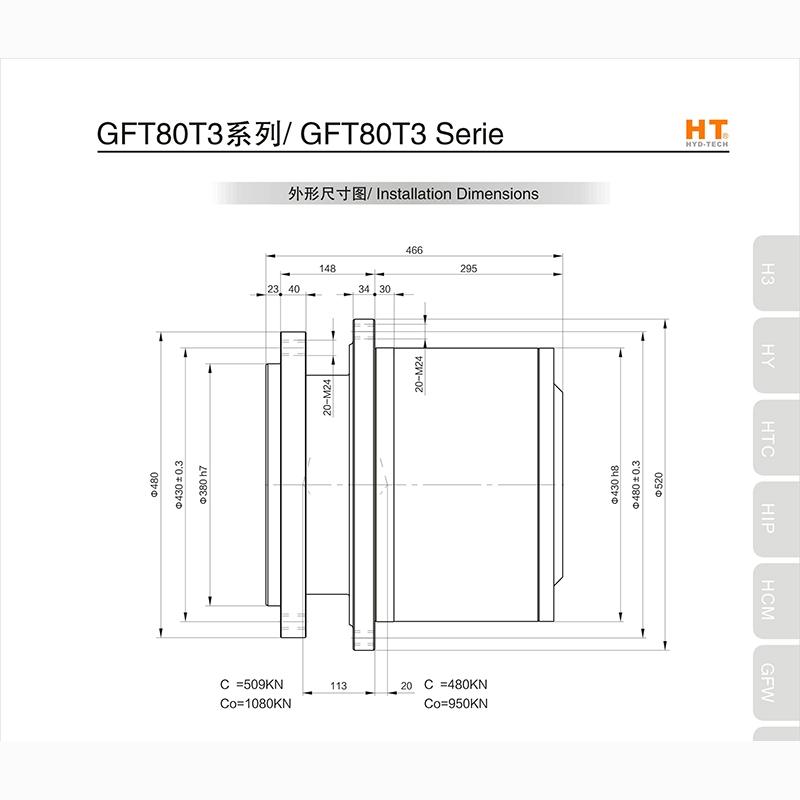 北京GFT80T3系列